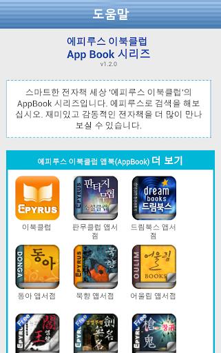 玩書籍App|[무협]무당학사(전11권,완)-에피루스 베스트소설免費|APP試玩