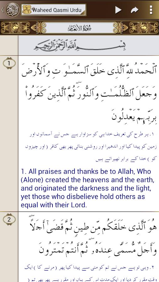 Al Quran Audio + Urdu Terjma- screenshot