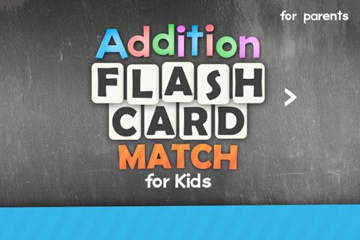 さらにフラッシュカードマッチゲーム