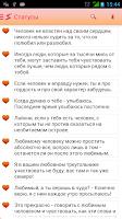 Screenshot of Прикольные статусы
