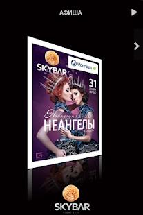 SKYBAR КЛУБ, КИЕВ Screenshot 2