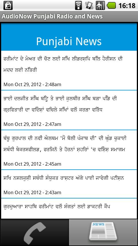 AudioNow Punjabi Radio byPhone - screenshot