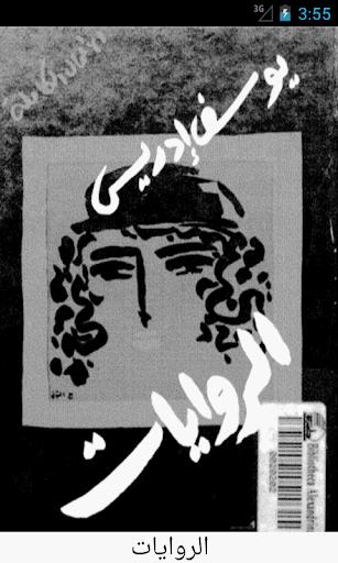 كتاب الروايات