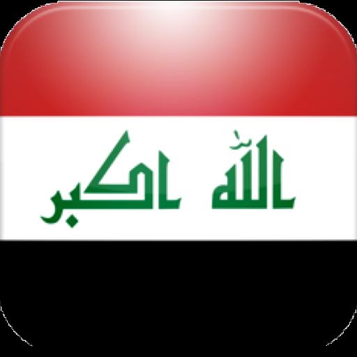 Radio Iraq 音樂 App LOGO-硬是要APP