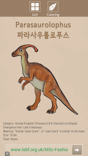 恐竜のぬりえ|玩教育App免費|玩APPs