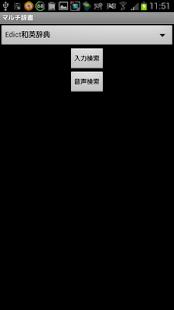 マルチ辞書