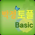 박정토플(Basic) icon