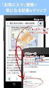 MainichiShimbun News app - screenshot thumbnail