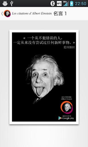 爱因斯坦名言
