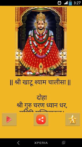 Khatu Shyam Chalisa - Hindi
