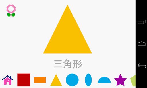子ども向けものの形(未就学児向け幾何学のフラッシュカード)