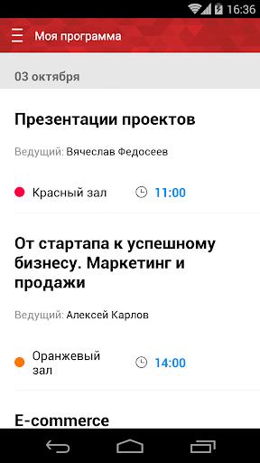 【免費商業App】РИФ-Воронеж 2014-APP點子