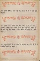 Screenshot of 1001 Hindi Quotes