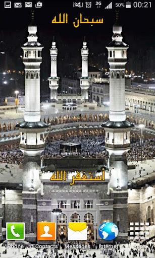 خلفيات اسلامية اذكار 2015
