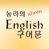 원어민이 쓰는 영어 구어문