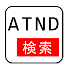 ATND検索 icon