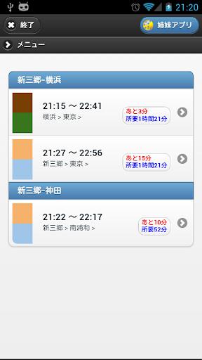 電車オフライン乗換時刻表