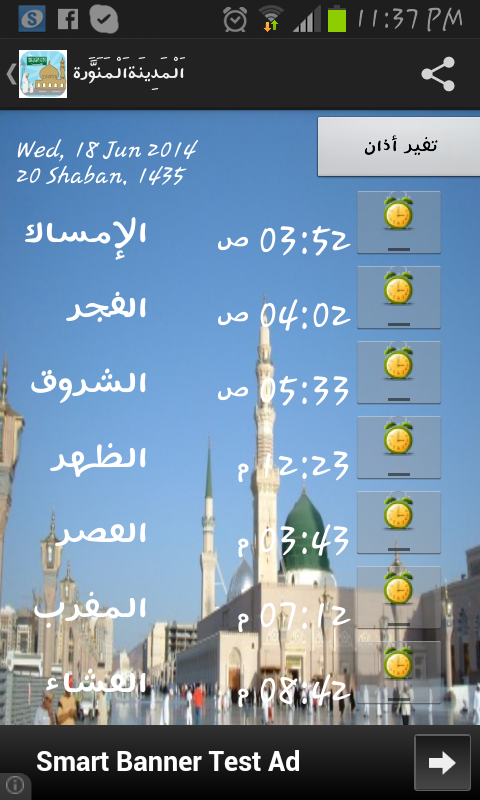 saudi arabia prayer timings android apps on google play. Black Bedroom Furniture Sets. Home Design Ideas