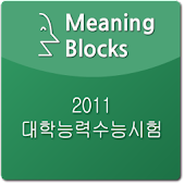 Meaning Blocks 수능 2011