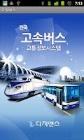 Screenshot of 고속버스(무료예매)