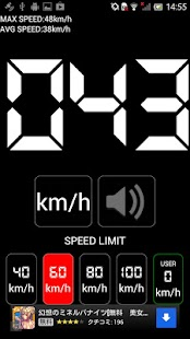 SPEED LIMIT METER- screenshot thumbnail