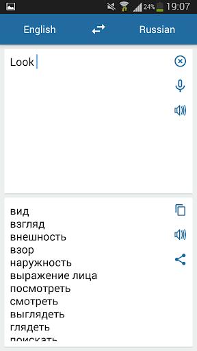 俄语英语翻译