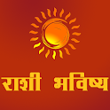 Rashi Bhavishya in Marathi