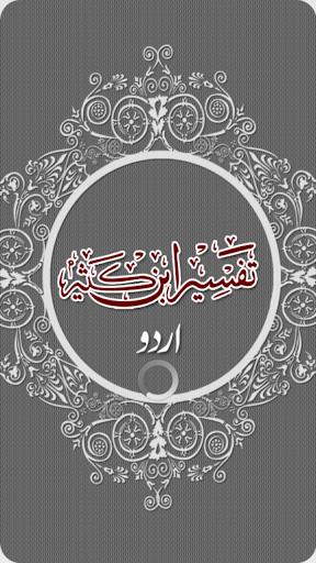 塔夫西爾Ibne凱西爾烏爾都語電子書