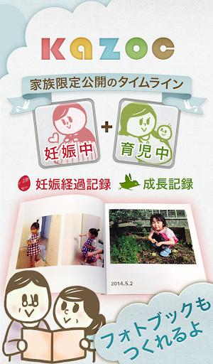 母子手帳kazoc-妊娠・育児の日記と写真をママと家族で共有