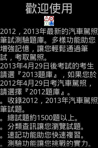 2015汽車駕照筆試題庫大補帖