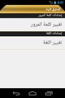 Screenshot of السارق لايت