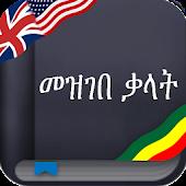 Amharic dictionary (Ethiopian)