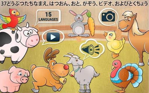 幼児のための動物のジグソーパズルゲーム