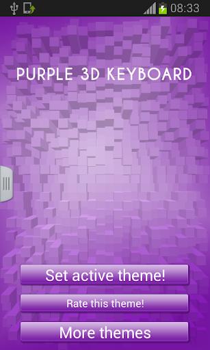 紫色3D鍵盤