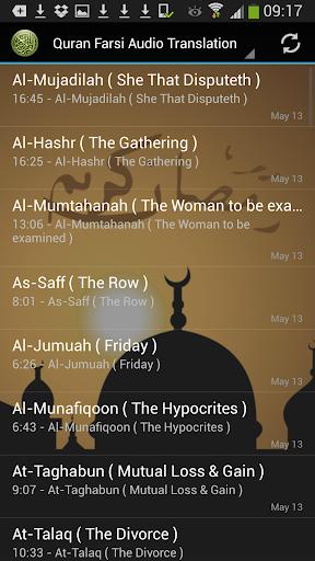 【免費音樂App】Quran Farsi Audio Translation-APP點子