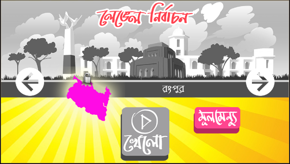 শব্দকল্পদ্রুম-Shobdokolpodroom- screenshot