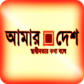 Daily Amardesh BD Newspaper