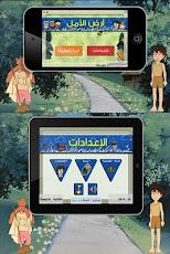 لعبة عدنان ولينا اندرويد ardAlamal
