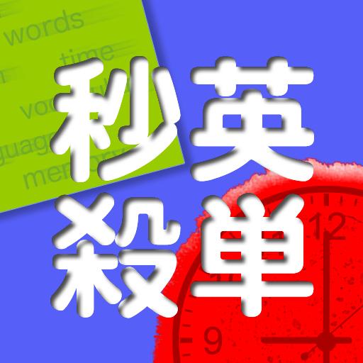 教育の高校入試英単語秒殺 LOGO-記事Game