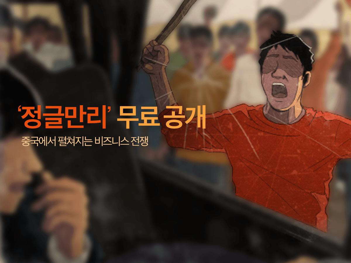 카카오페이지-웹툰,웹소설,만화,무협,로맨스 - screenshot