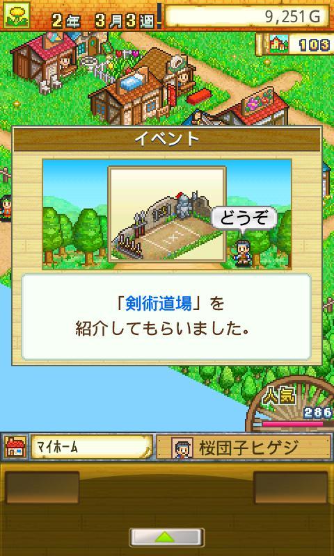 冒険ダンジョン村 screenshot #8