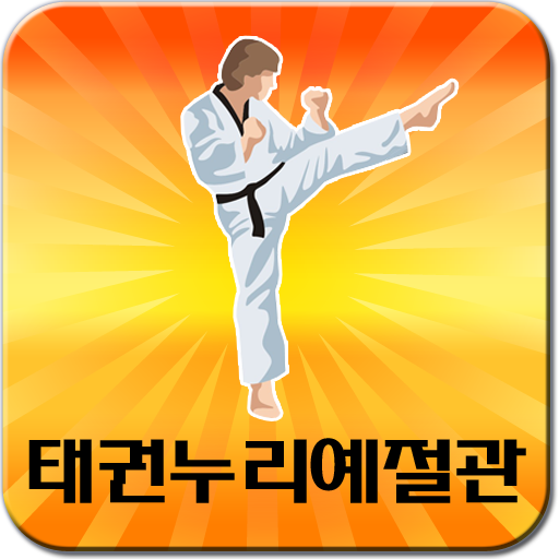 태권누리예절관 教育 App LOGO-APP試玩