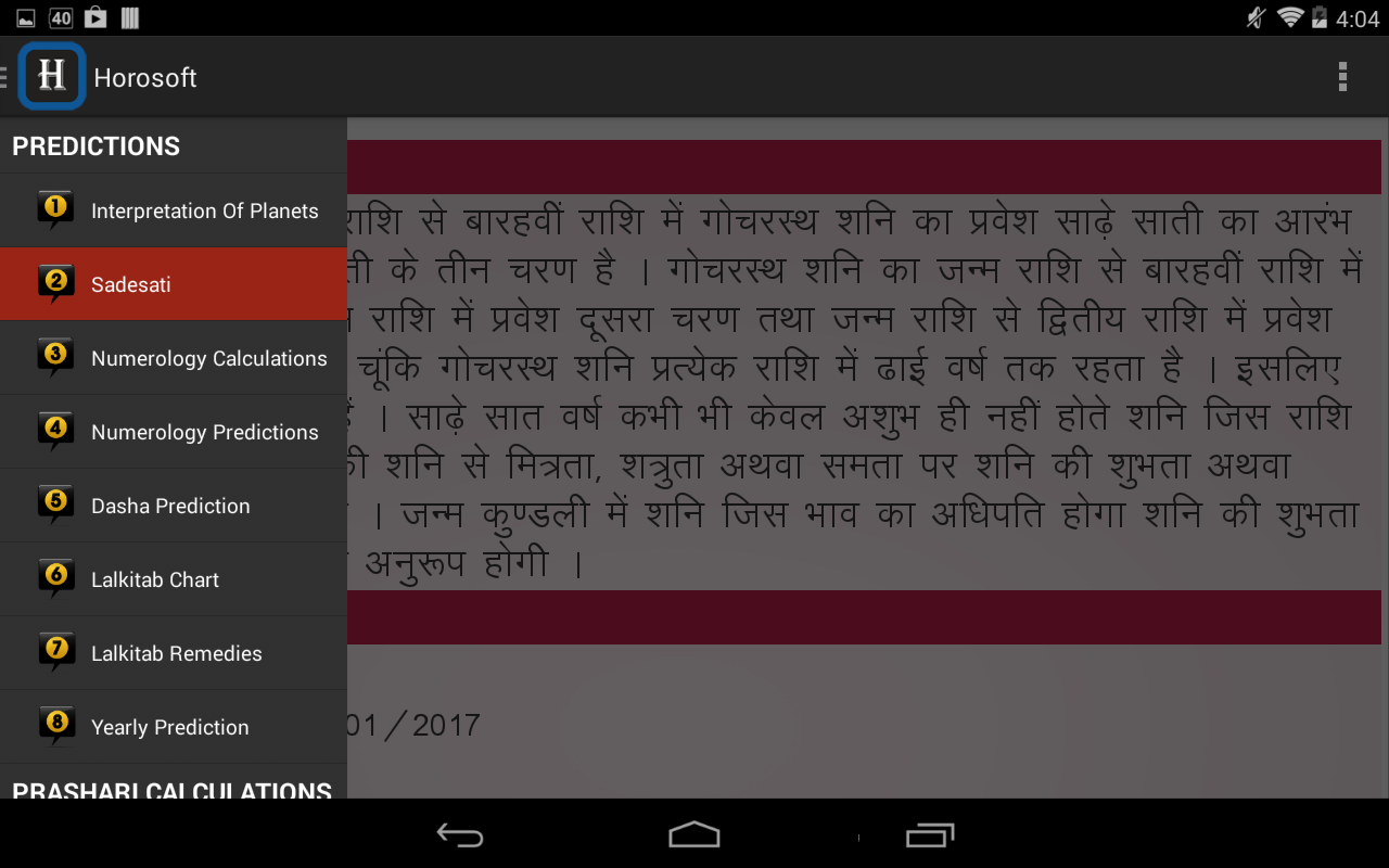 Horosoft astrology software android apps on google play horosoft astrology software screenshot nvjuhfo Choice Image