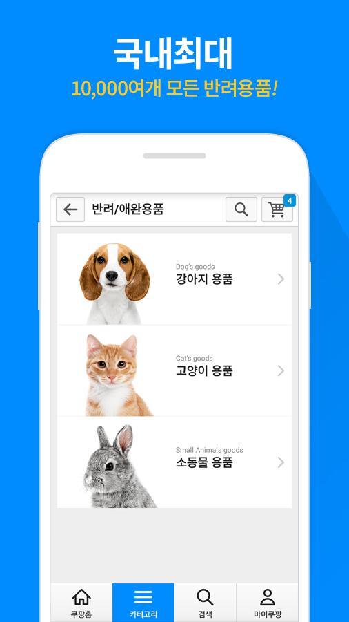 쿠팡 - 소셜커머스, 쇼핑몰, 할인, 마트, 당일배송 - screenshot