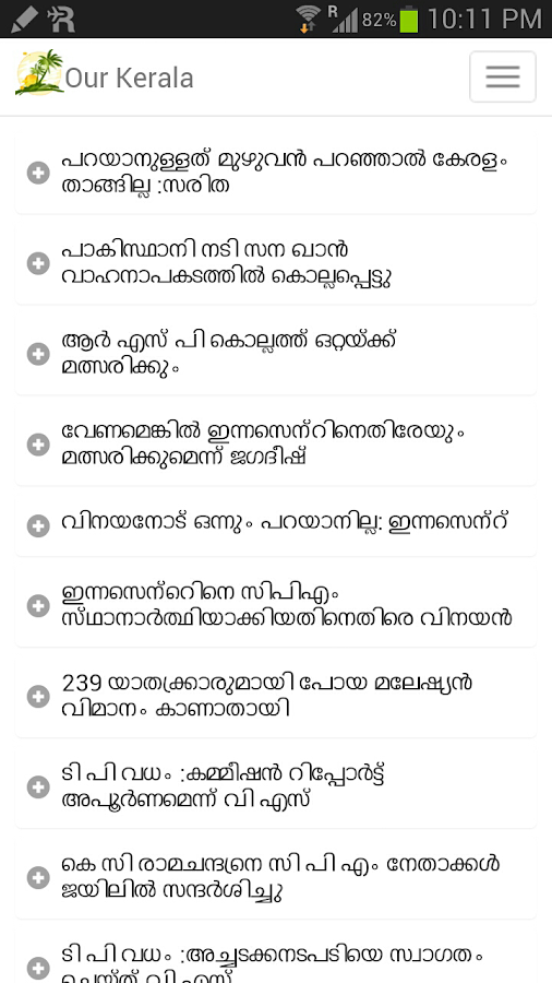 Malayalam Latest News App- screenshot