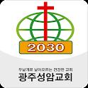 광주성암교회