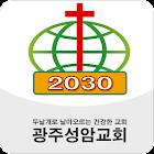 광주성암교회 icon