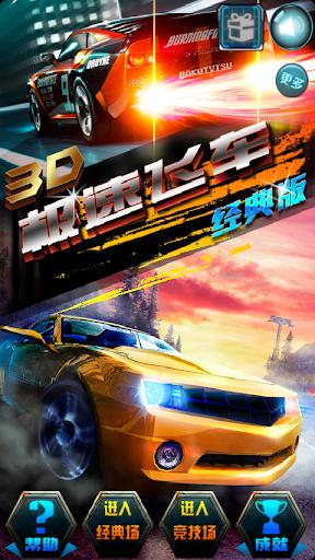 極速狂飆飛車3D HD版