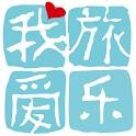 我爱旅乐 logo