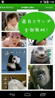 Screenshot of Funny Stickers